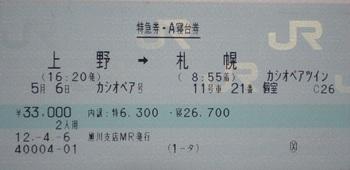 P7180132.JPG